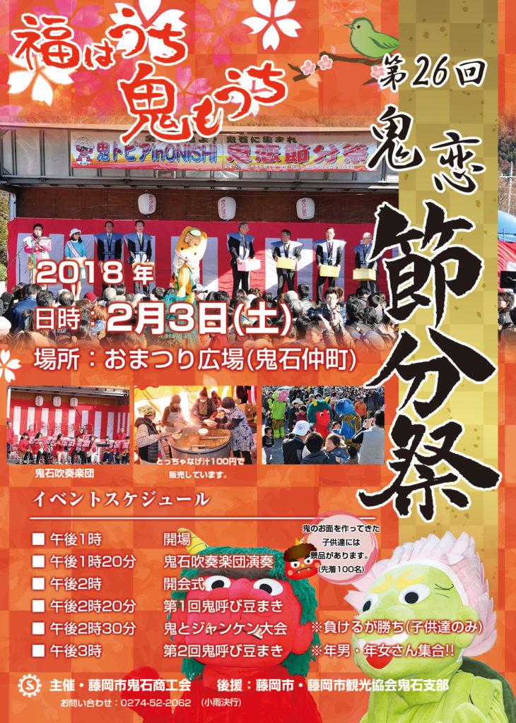 鬼恋節分祭2018 チラシ・ポスター