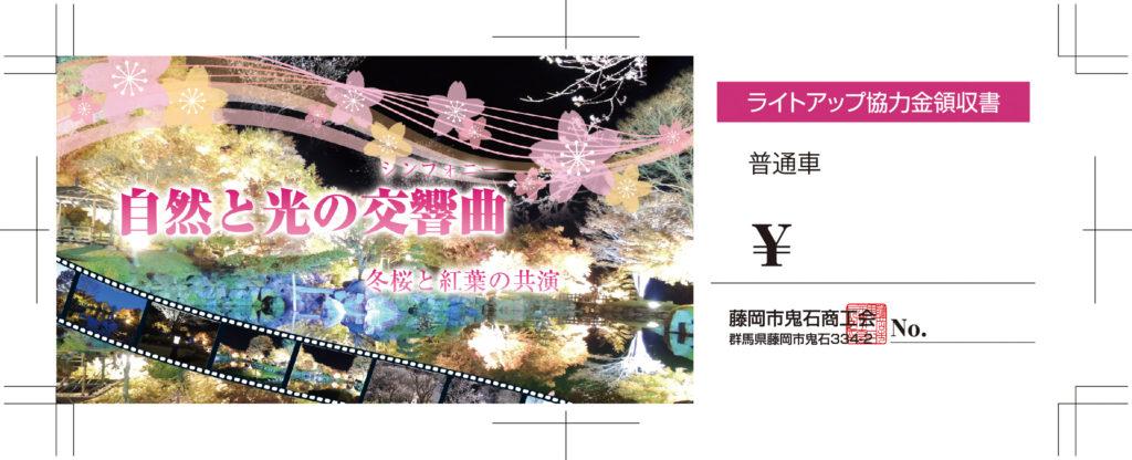 桜山ライトアップ 領収書チケット