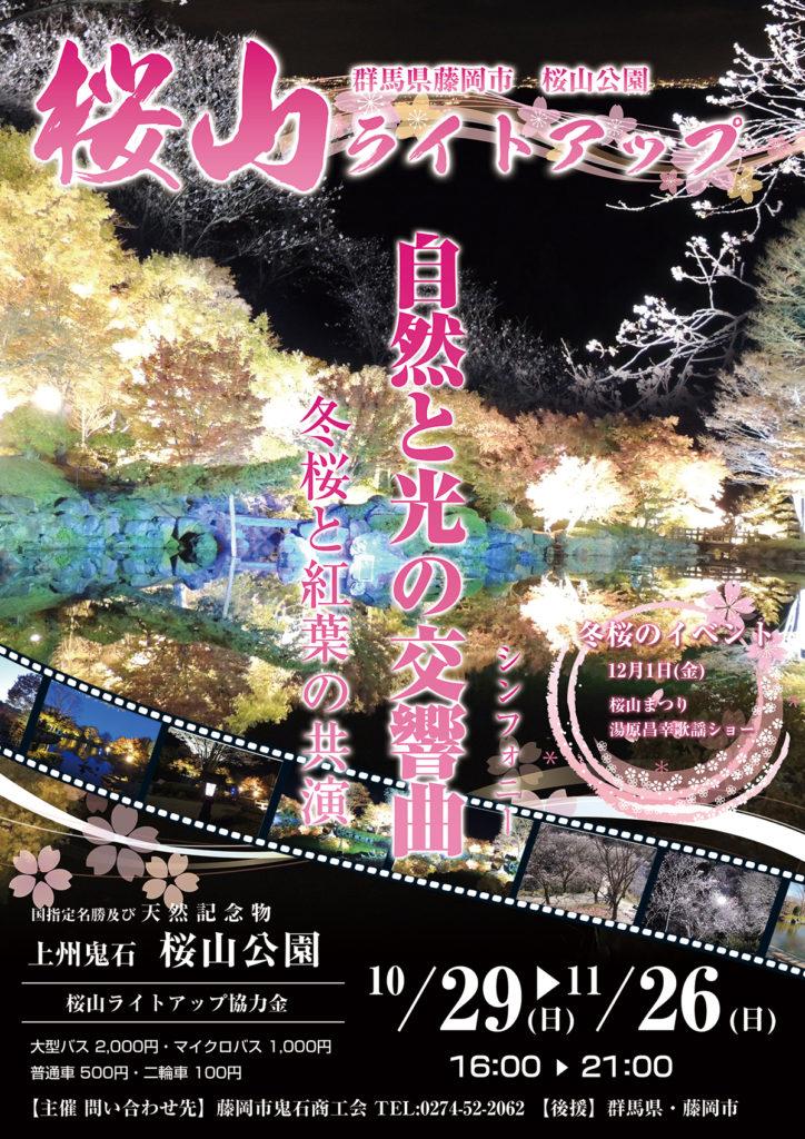 桜山ライトアップ チラシ2017