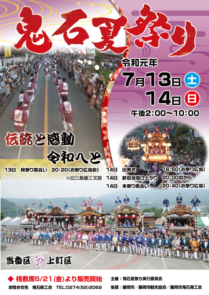 鬼石夏祭りポスター2019