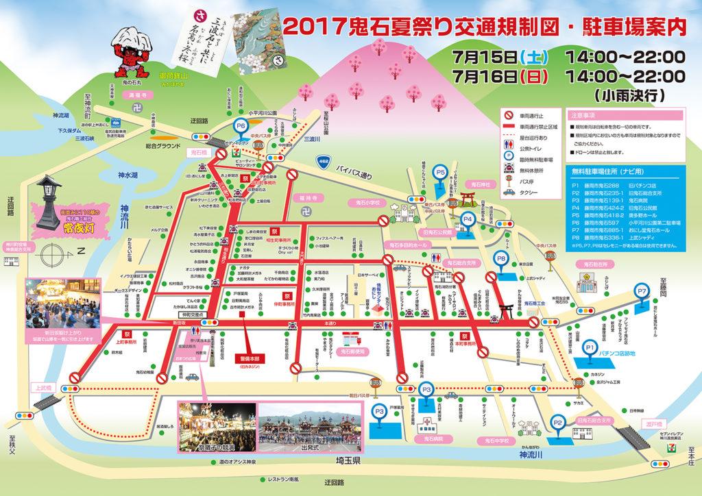 鬼石夏祭り 交通規制図 2017 ウラ面
